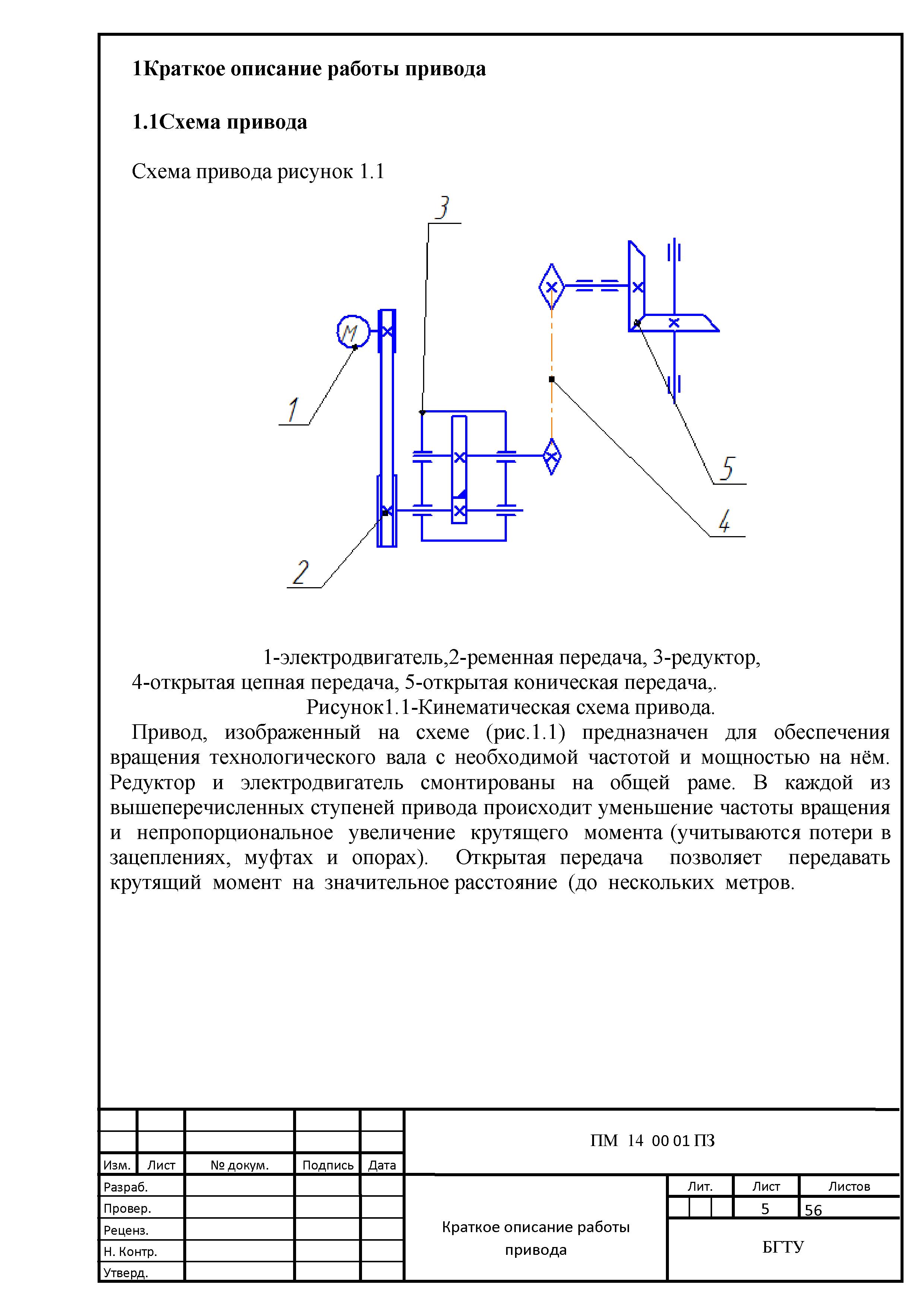 курсовая работа на тему привод подвесного конвейера