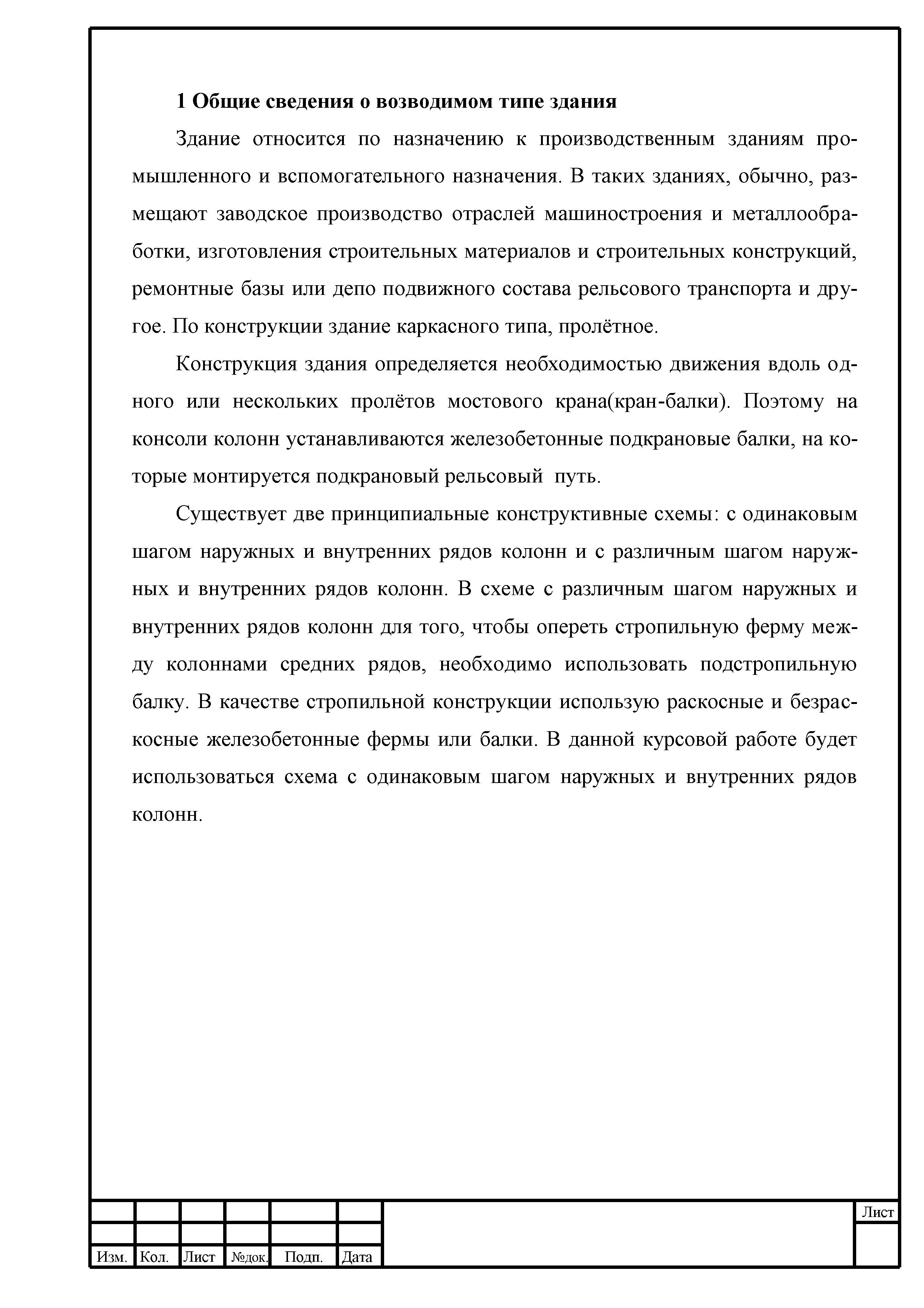 курсовая работа техника безопасности при электросварочных работах