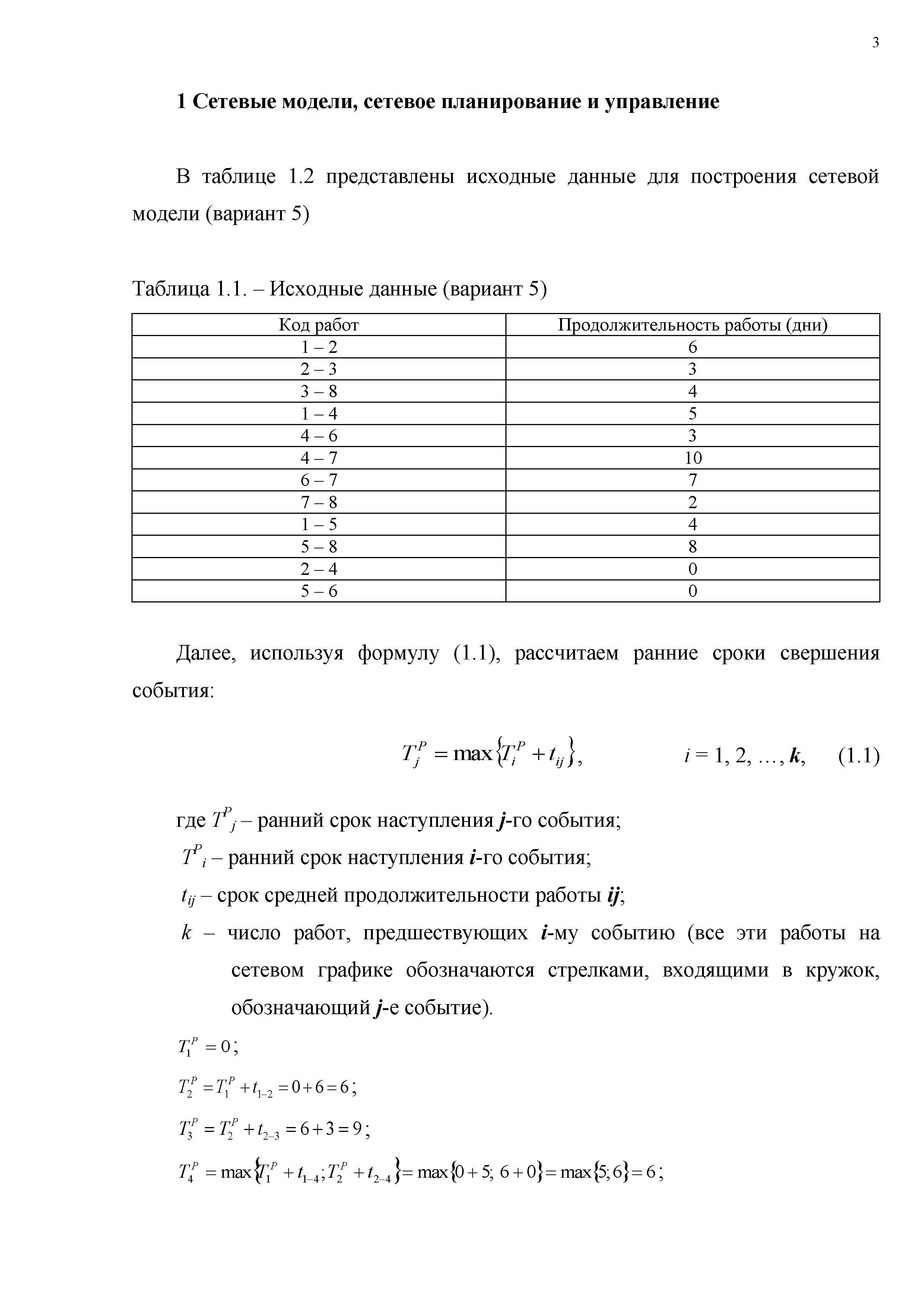 контрольная работа по экономике математическим моделям